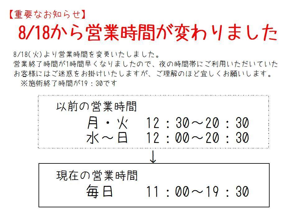 本日より営業時間が変更になりました_e0310535_20074908.jpg