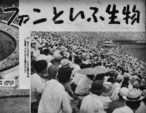 第28回全国中等学校優勝野球大会(1946年) : モダン周遊Ⅱ