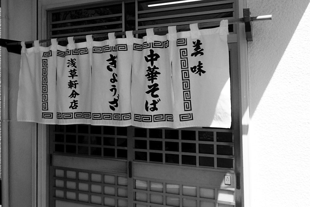 舞坂「浅草軒分店」で中華と餃子_e0220163_13592323.jpg