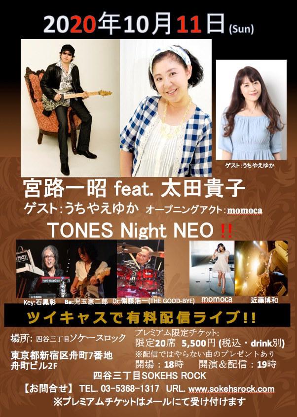 10/11(日)宮路一昭feat太田貴子「TONES Night NEO!!」ライブ出演情報_a0087471_20414199.jpg