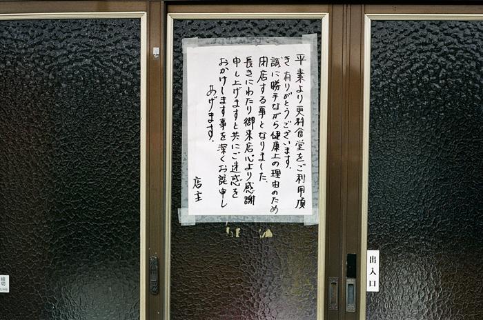 なじみのソバ店の閉店と最寄りの新規開店ソバ_c0182775_1510193.jpg