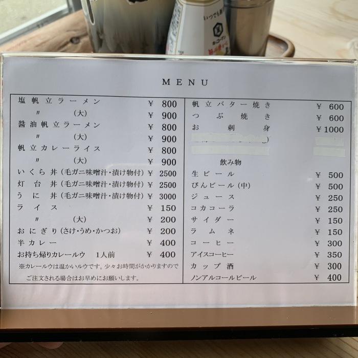 宗谷岬と言えば間宮堂のホタテ塩ラーメン&ホタテの半カレー!_c0226202_06504685.jpeg