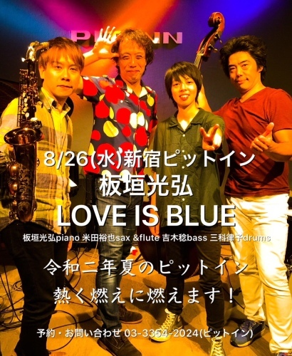 夏の終わりにLOVE IS BLUE_d0003502_09064293.jpg