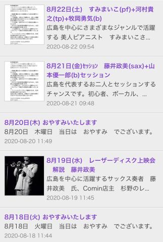 Jazzlive Comin 広島 明日8月19日からのスケジュール_b0115606_10411388.jpeg