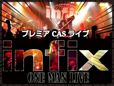 infix ツイキャス配信 DVDリリース記念ライブに向けて!_b0183113_23391584.jpg