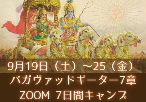 7章ZOOM7日間キャンプ_d0103413_20183364.png