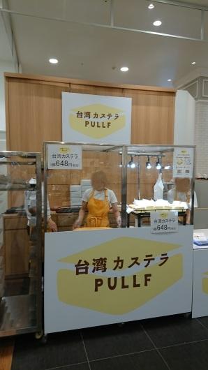 台湾カステラ PULLF(ぷるふ)_d0030026_01083126.jpg