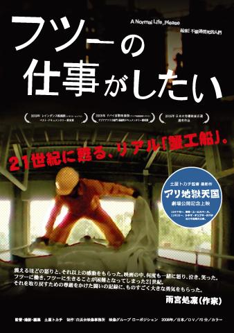 劇場公開 9月17日~25日@シネマ・チュプキ・タバタ_d0134233_12254820.jpg
