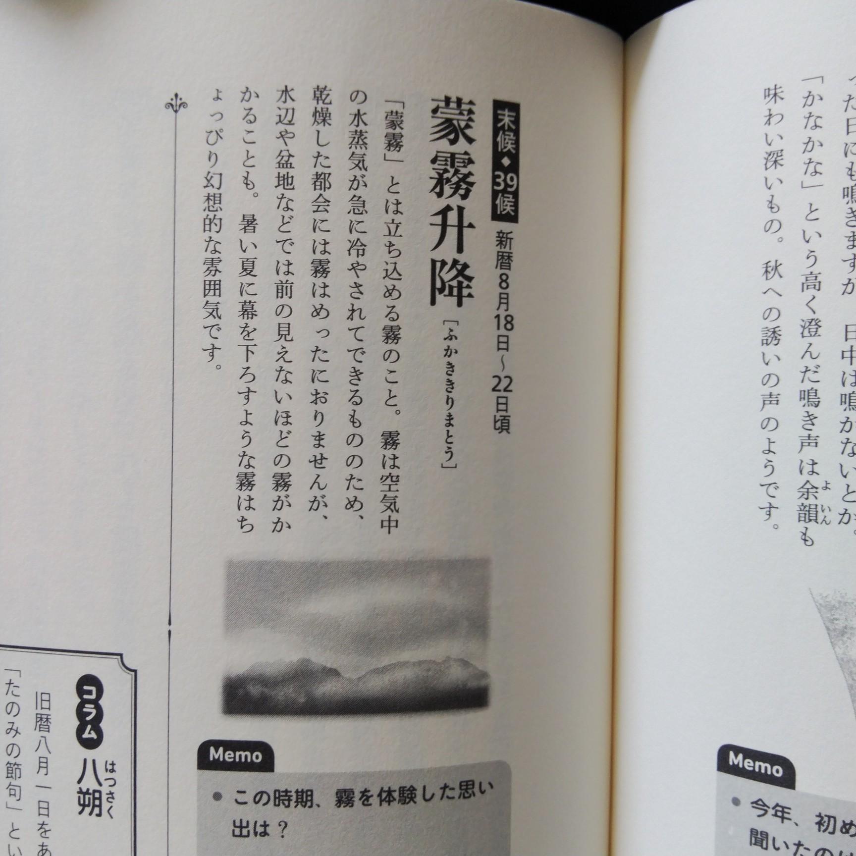 200818 七十二候 蒙霧升降 (ふかききりまとう)_f0164842_22320387.jpg
