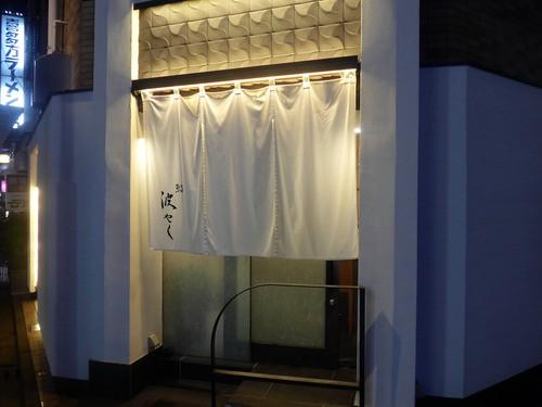 高円寺「鮨 波やし」へ行く。_f0232060_1901016.jpg