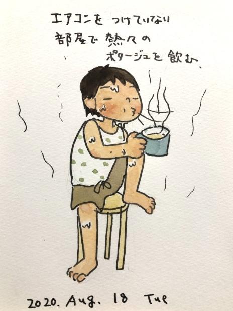 暑い部屋で熱いポタージュ_f0072976_09525235.jpeg