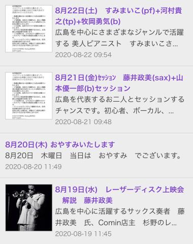 Jazzlive Comin ジャズライブカミン   広島 本日8月19日_b0115606_10145521.jpeg