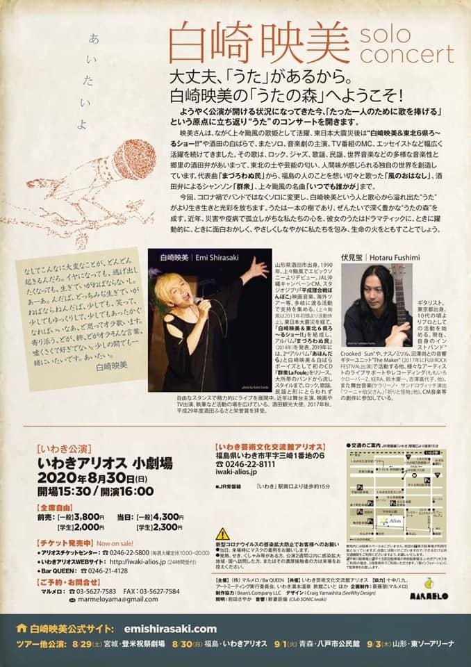 8/30(日)白崎映美ソロコンサート@アリオス!やりますよ~!!_d0115919_01512413.jpg
