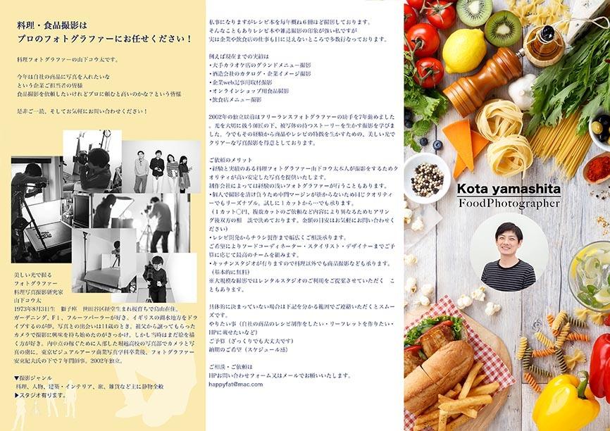 パンフレットのご紹介ー2020early_a0161527_14402900.jpg