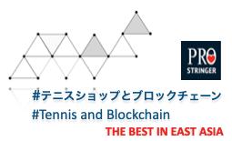 テニス選手がショップのガット張りを宣伝する不思議な日本_a0201132_07124157.png