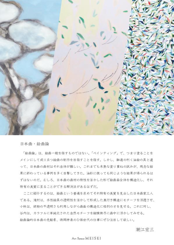 日本画絵画論_e0255740_15022589.jpg