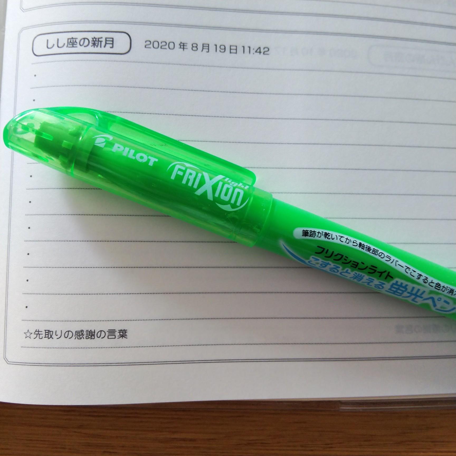 200819 「新月のお願い」inしし座の新月_f0164842_08453547.jpg