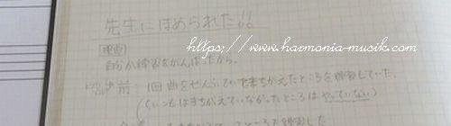 「止まらない」ピアノ演奏_d0165645_16114126.jpg