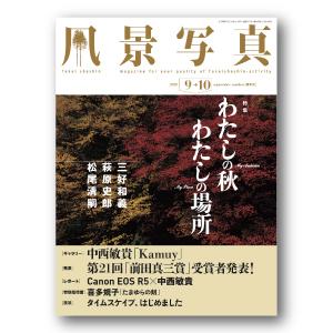 『風景写真』《9-10月号》は8月20日(水)発売開始!_c0142549_14370929.jpg