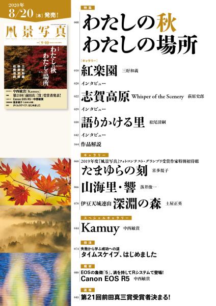 『風景写真』《9-10月号》は8月20日(水)発売開始!_c0142549_14372942.jpg