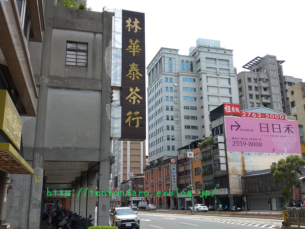 生まれ変わった台北城大飯店の二階「大稻埕風味餐廳 」のお値打ち感は異常_a0112888_03464282.jpg