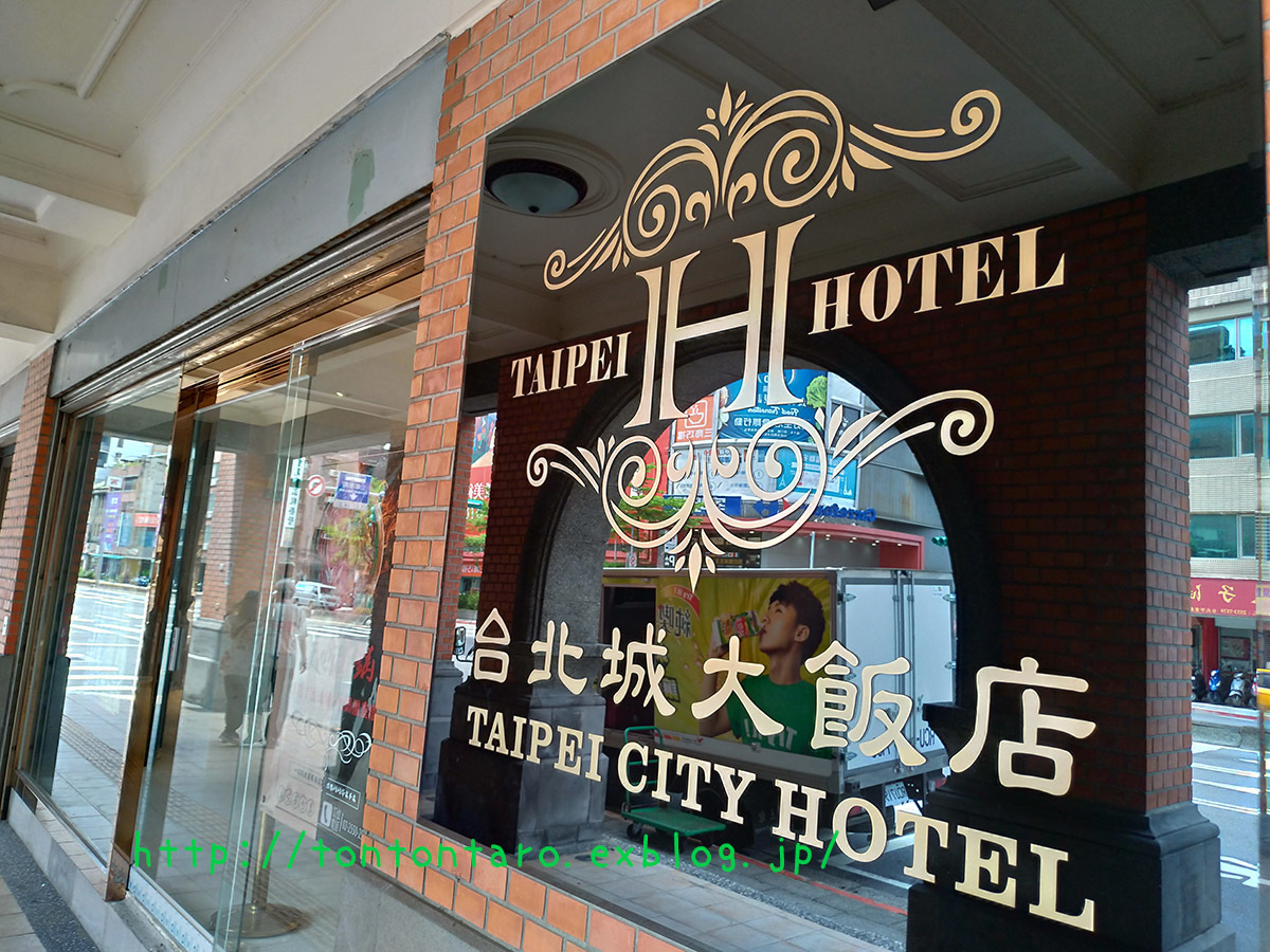 生まれ変わった台北城大飯店の二階「大稻埕風味餐廳 」のお値打ち感は異常_a0112888_03502051.jpg