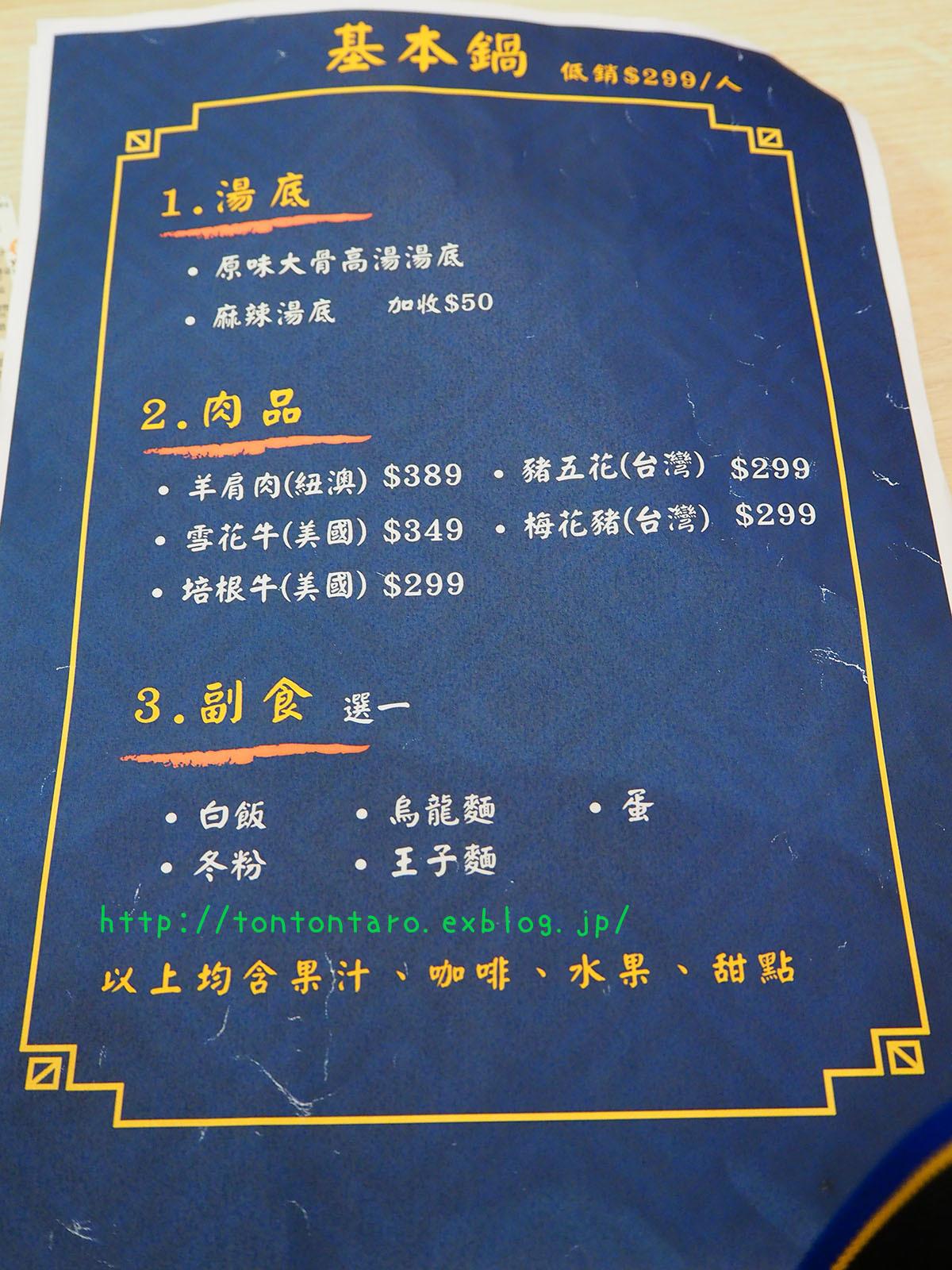 生まれ変わった台北城大飯店の二階「大稻埕風味餐廳 」のお値打ち感は異常_a0112888_04034179.jpg