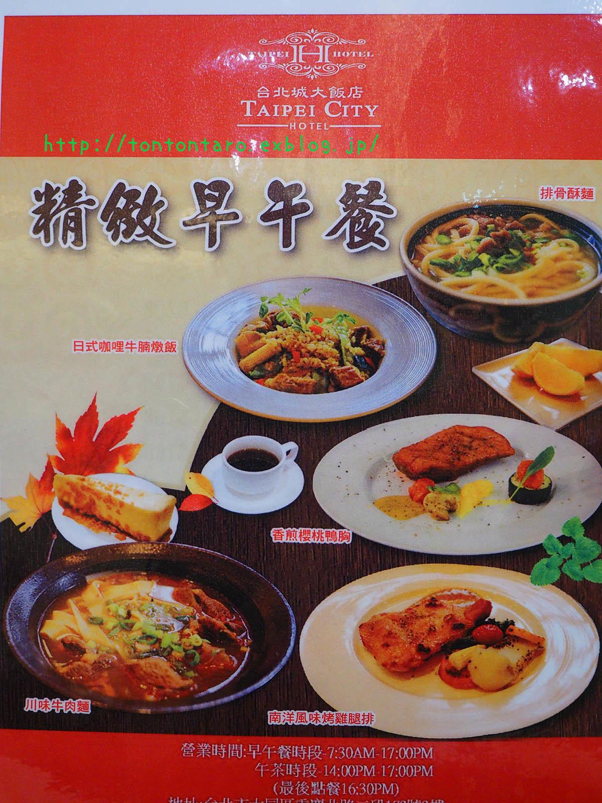 生まれ変わった台北城大飯店2樓、「大稻埕風味餐廳」のお値打ち感は異常(再び)_a0112888_04480100.jpg