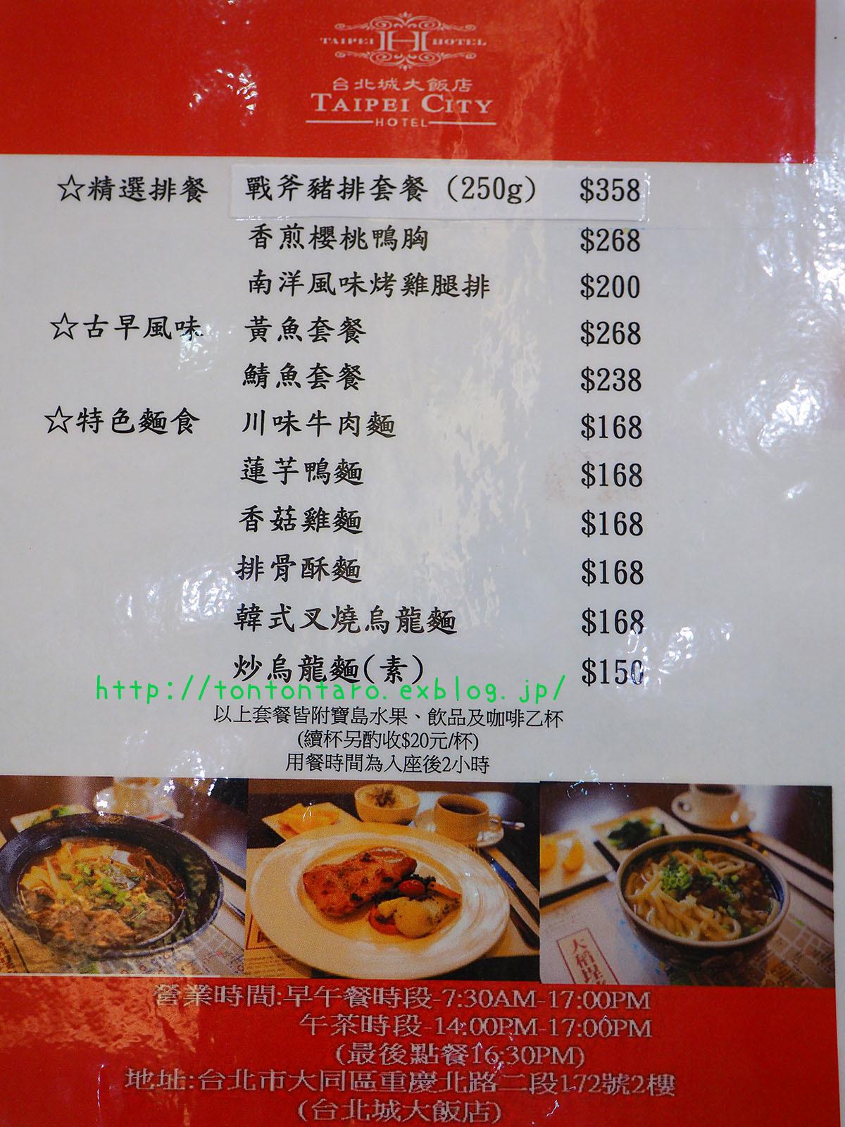 生まれ変わった台北城大飯店2樓、「大稻埕風味餐廳」のお値打ち感は異常(再び)_a0112888_04481211.jpg