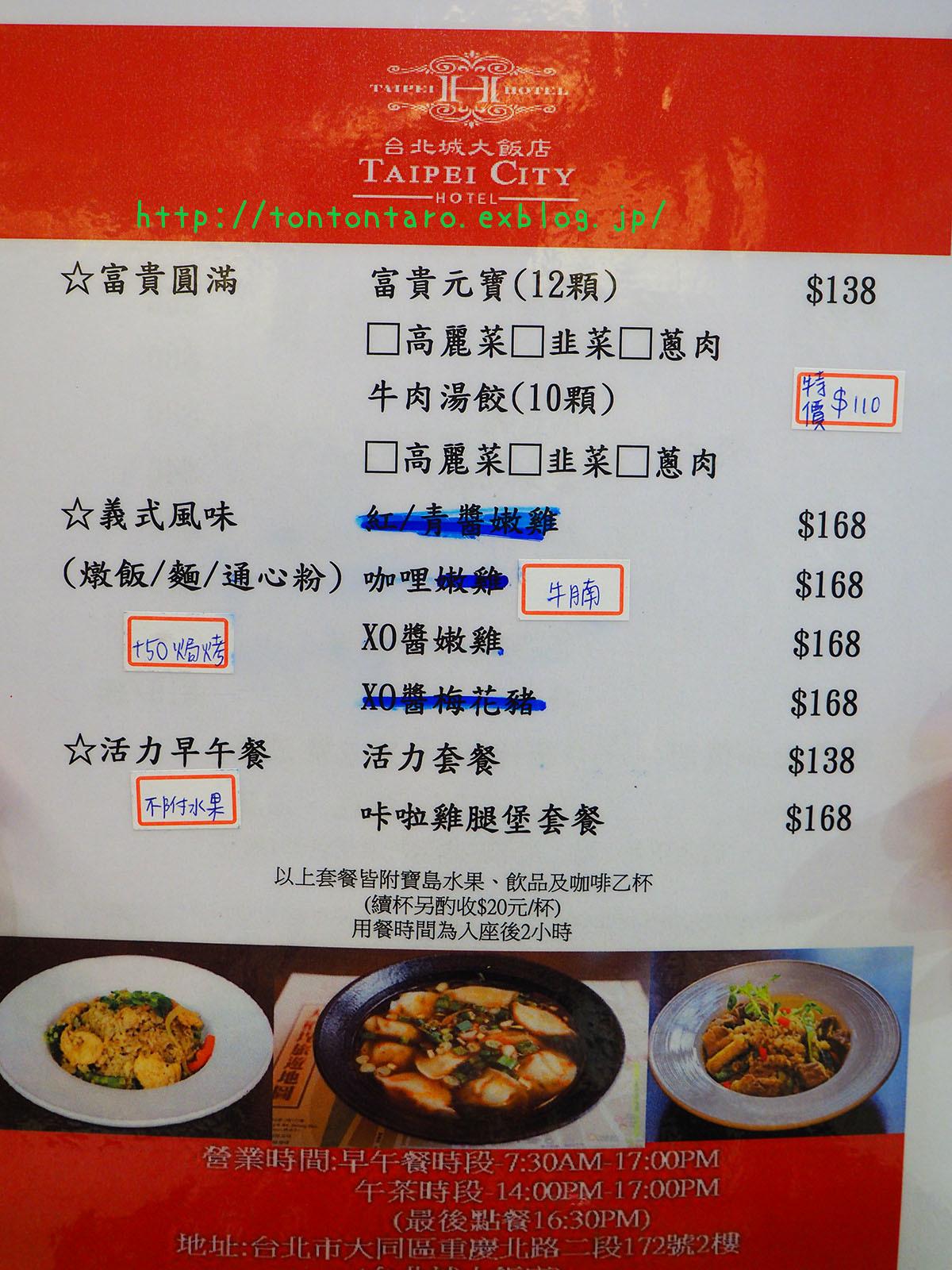 生まれ変わった台北城大飯店2樓、「大稻埕風味餐廳」のお値打ち感は異常(再び)_a0112888_04482064.jpg