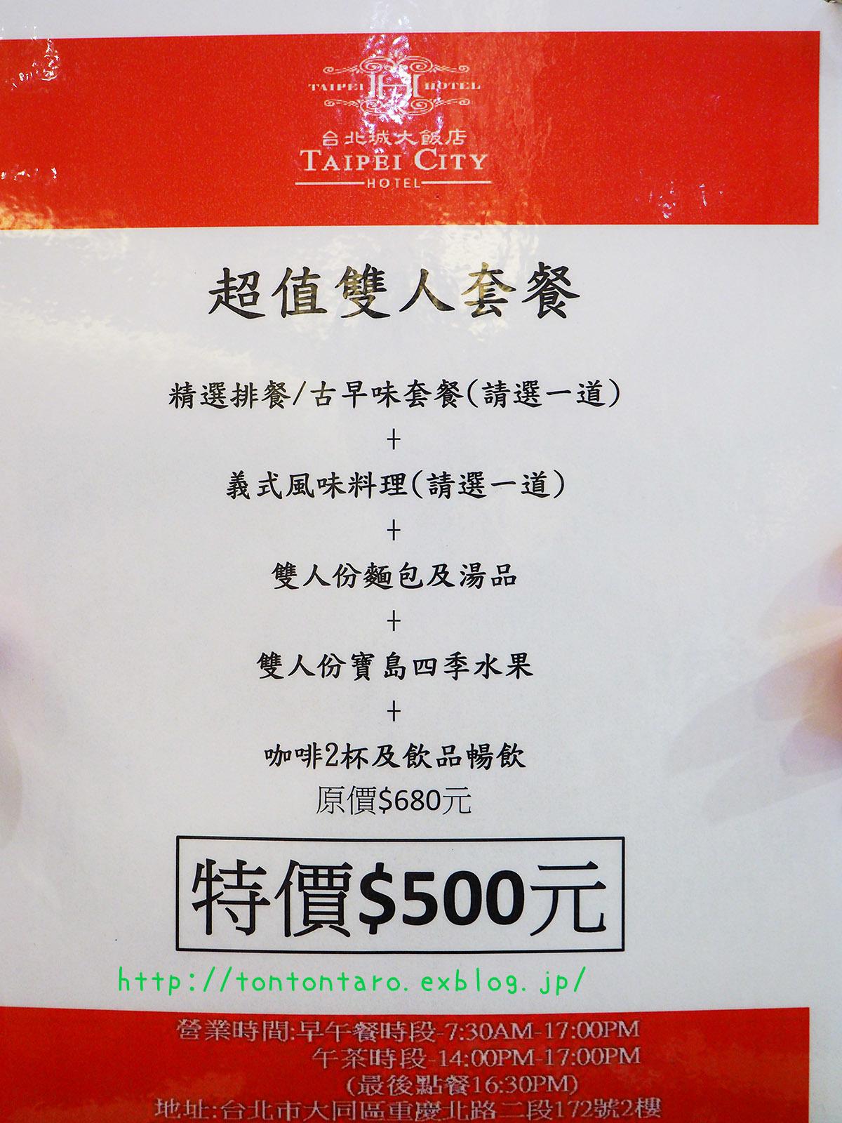 生まれ変わった台北城大飯店2樓、「大稻埕風味餐廳」のお値打ち感は異常(再び)_a0112888_04482854.jpg