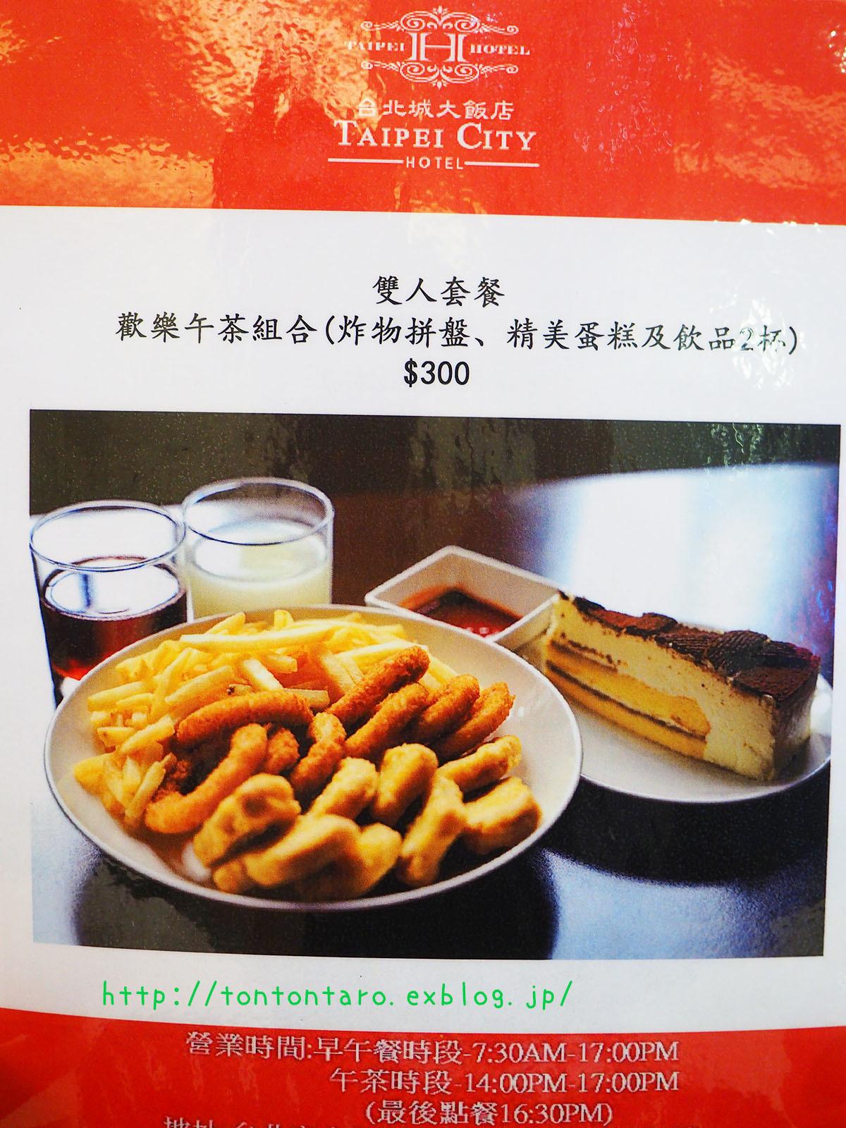 生まれ変わった台北城大飯店2樓、「大稻埕風味餐廳」のお値打ち感は異常(再び)_a0112888_04483526.jpg