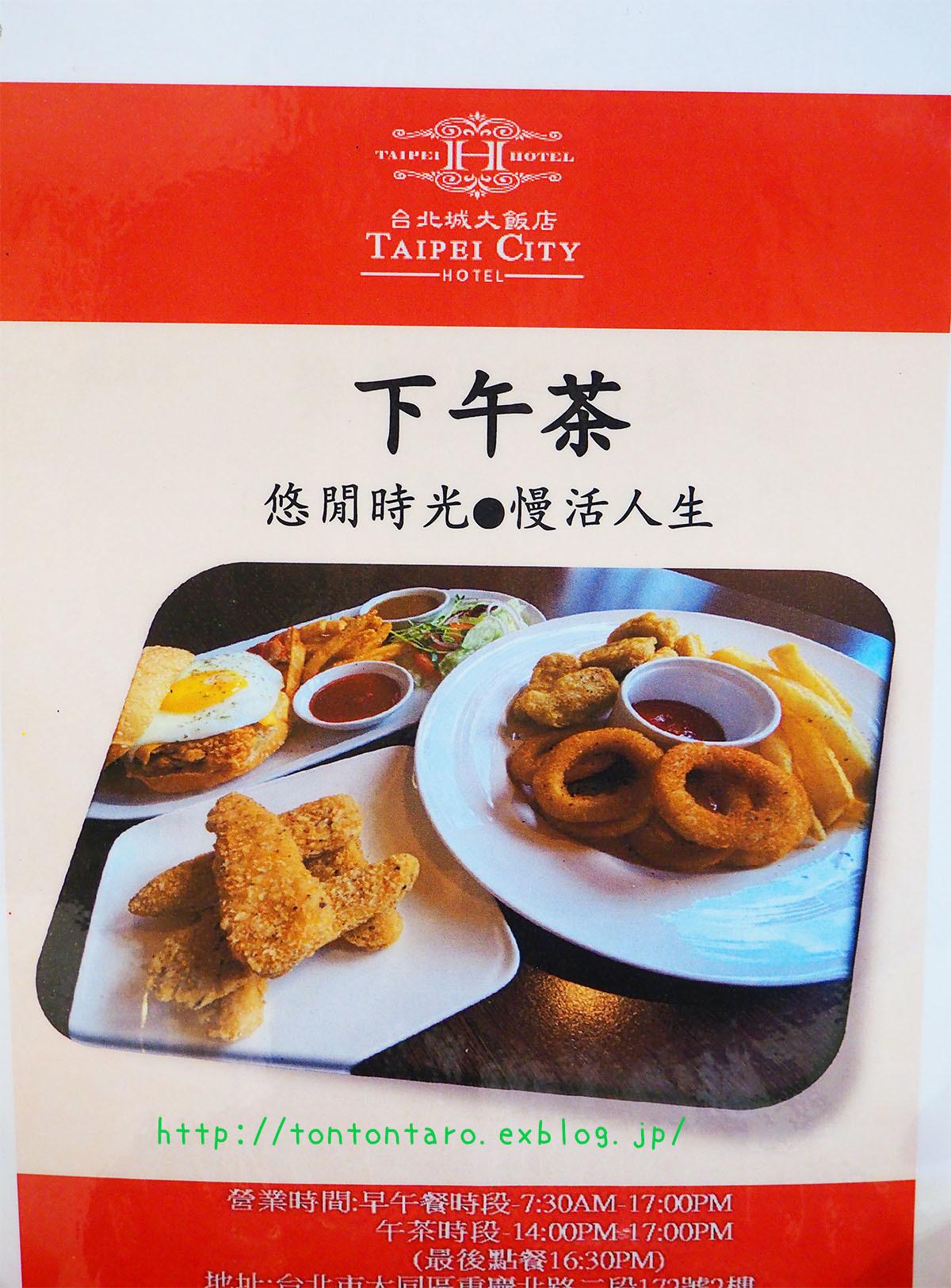 生まれ変わった台北城大飯店2樓、「大稻埕風味餐廳」のお値打ち感は異常(再び)_a0112888_05122662.jpg