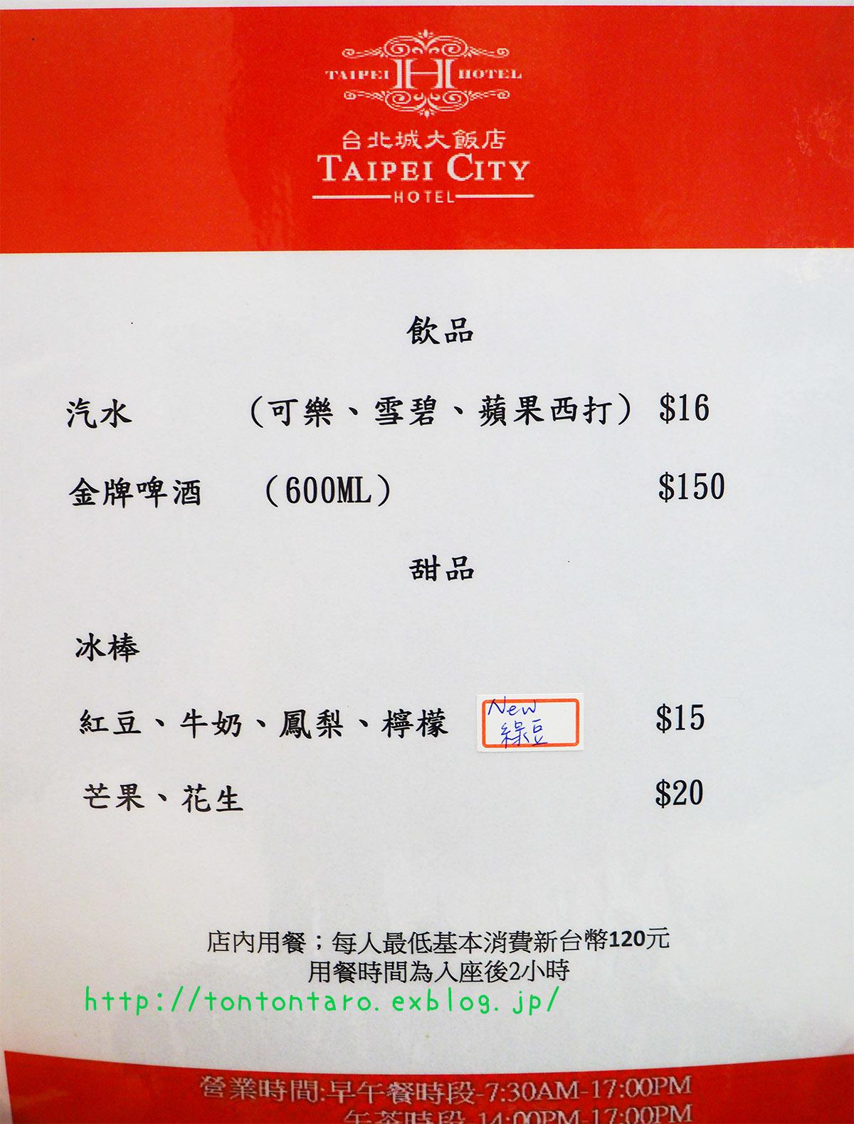 生まれ変わった台北城大飯店2樓、「大稻埕風味餐廳」のお値打ち感は異常(再び)_a0112888_05123320.jpg