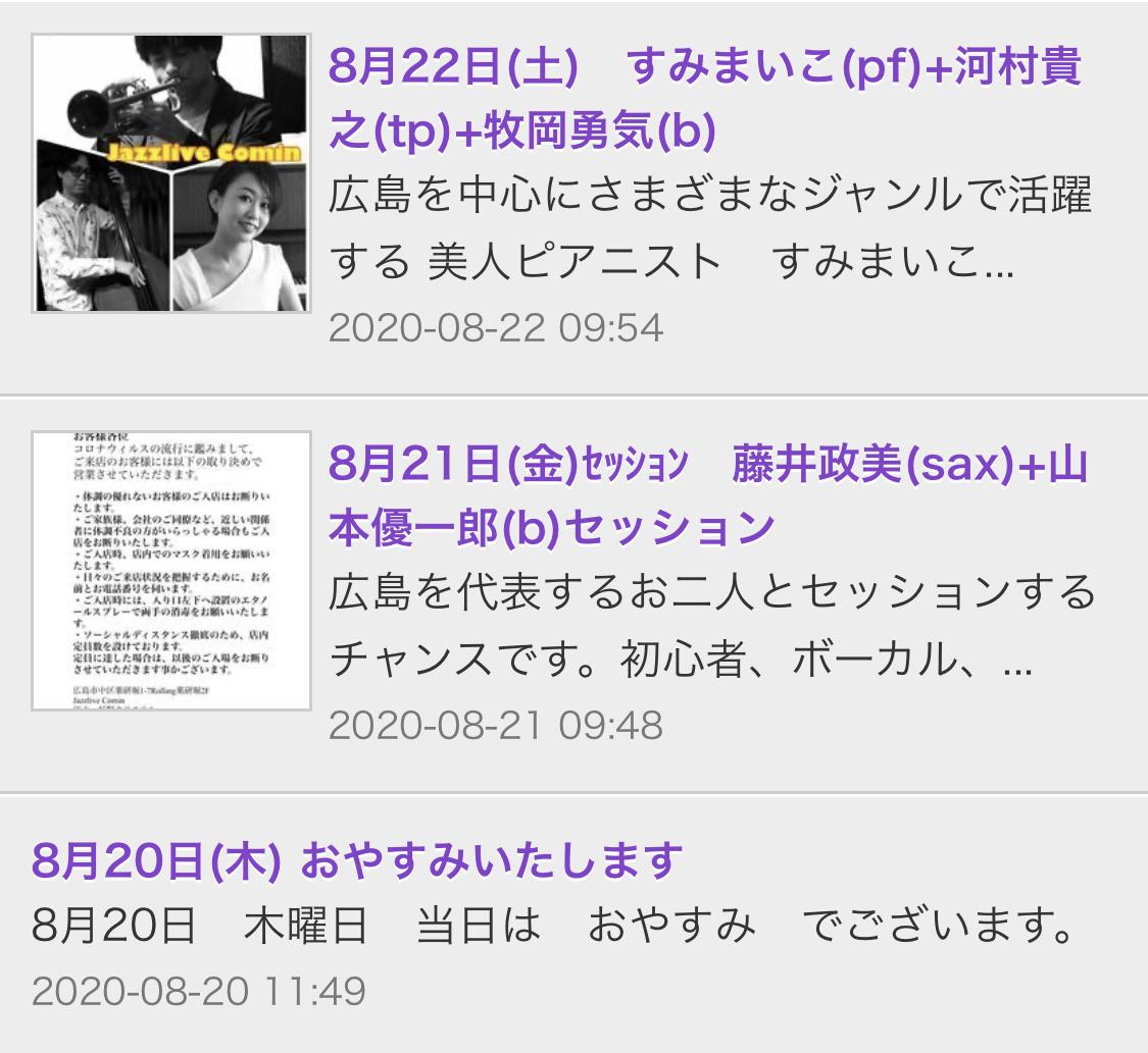 Jazzlive Cominジャズライブカミン  広島 明日8月21日金曜日はセッションです!_b0115606_12050991.jpeg