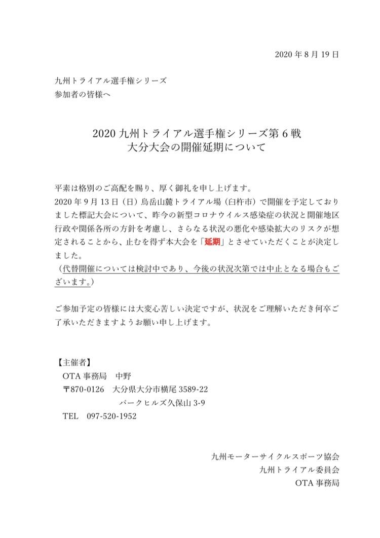 九州選手権 大分大会延期_d0222526_11335963.jpeg