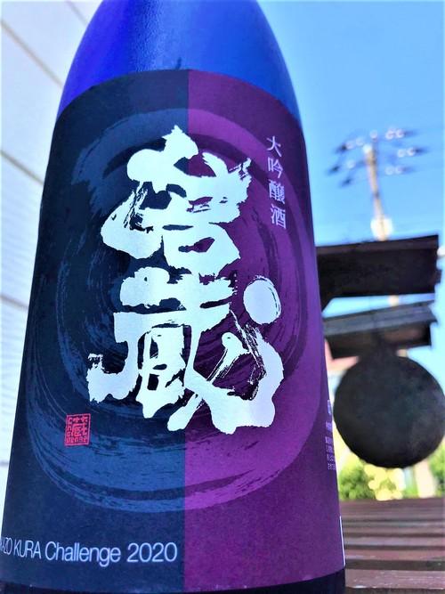 【日本酒】高砂⭐番外編『若蔵』KURA-Challenge 大吟醸酒 特別限定蔵出し 令和1BY🆕_e0173738_6465757.jpg