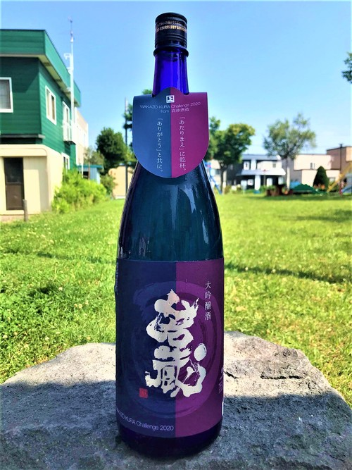 【日本酒】高砂⭐番外編『若蔵』KURA-Challenge 大吟醸酒 特別限定蔵出し 令和1BY🆕_e0173738_6472342.jpg