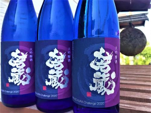【日本酒】高砂⭐番外編『若蔵』KURA-Challenge 大吟醸酒 特別限定蔵出し 令和1BY🆕_e0173738_8591559.jpg
