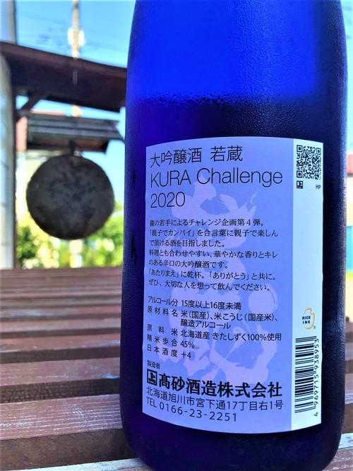 【日本酒】高砂⭐番外編『若蔵』KURA-Challenge 大吟醸酒 特別限定蔵出し 令和1BY🆕_e0173738_905890.jpg