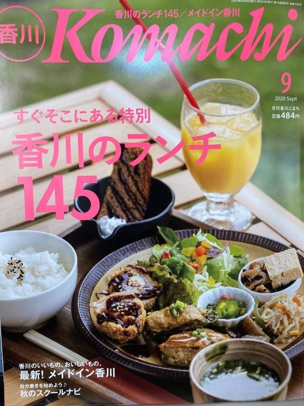 香川こまちときくらげうどん_e0386141_15410037.jpeg