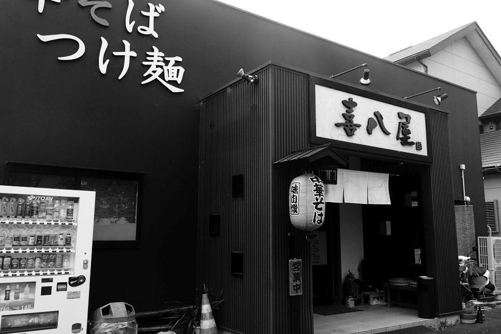 袋井「喜八屋」で焼き豚ラーメン_e0220163_13090993.jpg