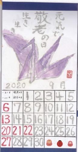 古川 2020年9月「敬老の日」_b0124466_23200356.jpg