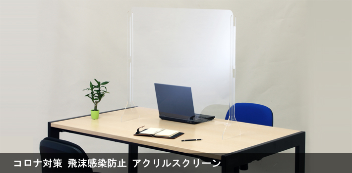 オフィスのコロナ対策 飛沫感染対策  アクリルスクリーン_a0120289_11002684.jpg