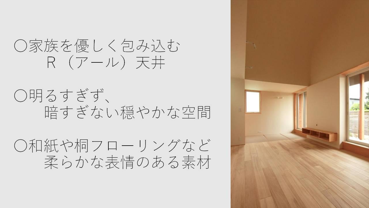 オープンハウスの見どころ 白根でゆったり暮らす子育てひと段落の住まい_b0349892_14335655.jpg