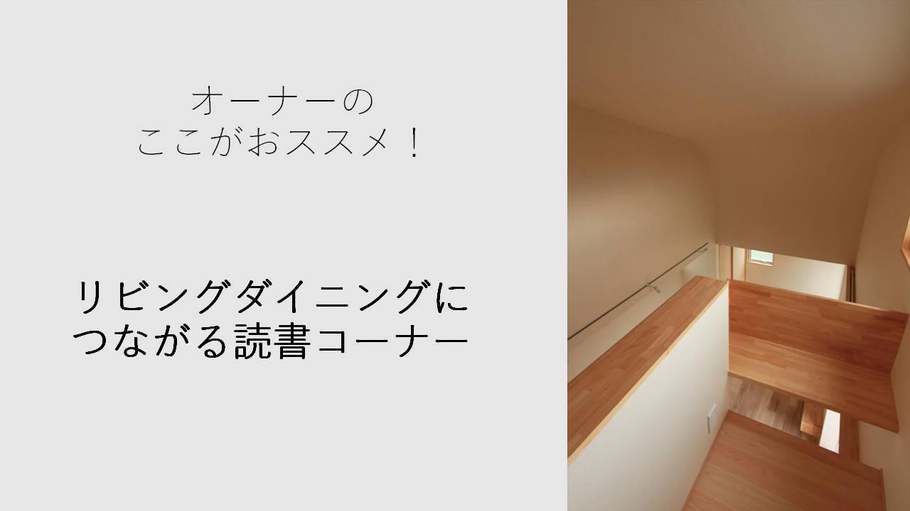 オープンハウスの見どころ 白根でゆったり暮らす子育てひと段落の住まい_b0349892_14335846.jpg