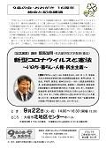 【9月13日から】「戦争反対」当面のイベント・アクション予定 … 東海3県_e0350293_23333272.jpg