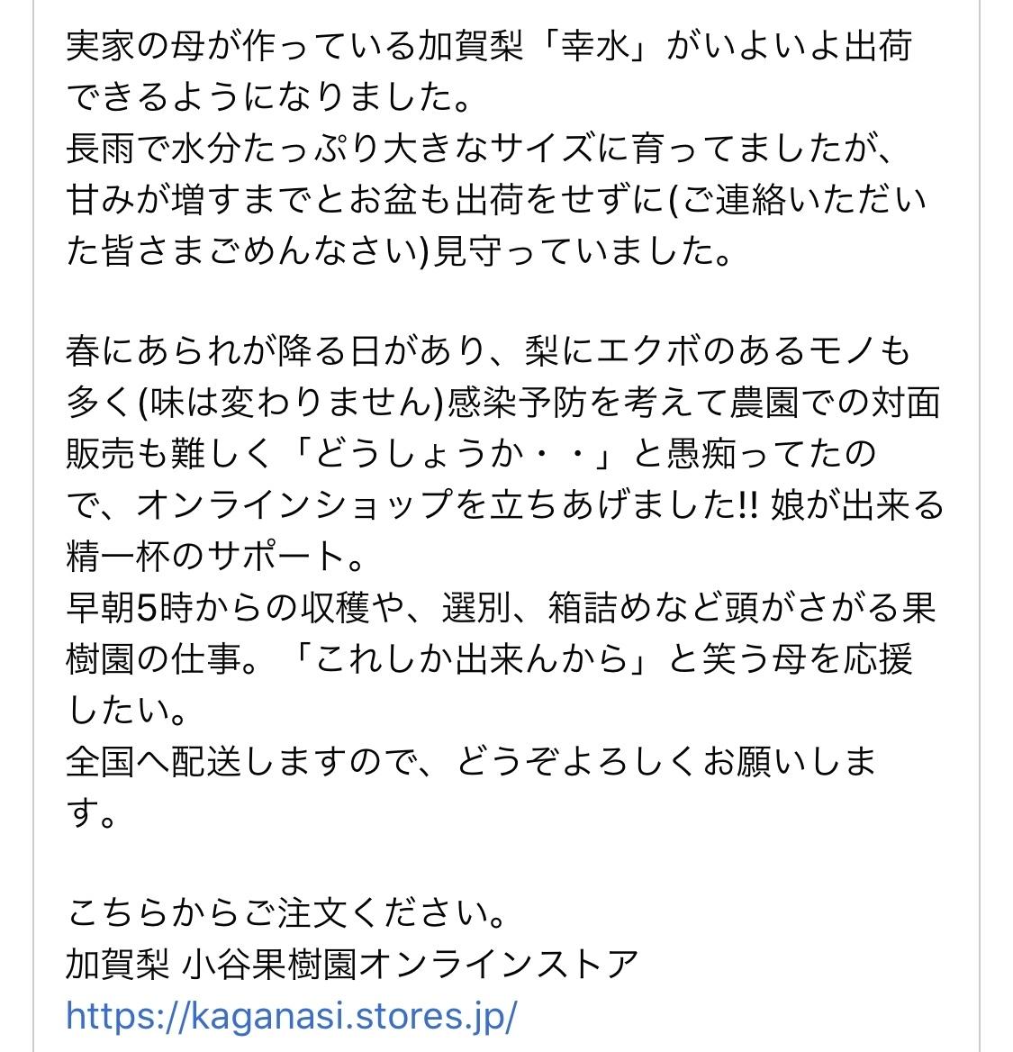 橋立 日菓 小谷果樹園 梨 元気村 切り耳_c0239414_13152961.jpg