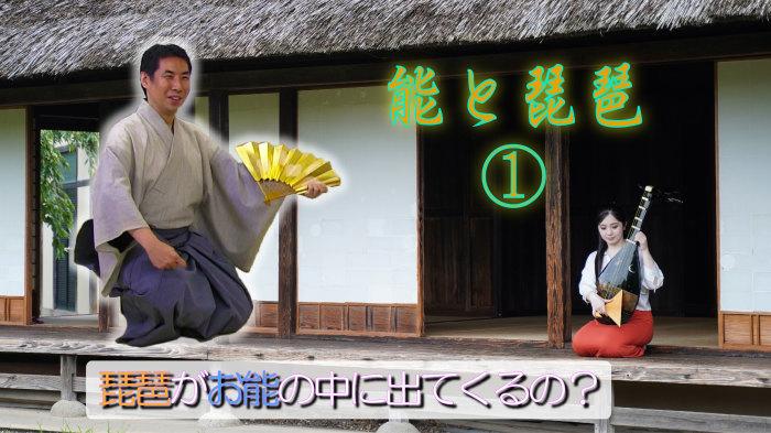 狛江能楽普及会Youtubeチャンネルへ出演①【2020年8月21日~】_c0366731_15340226.jpg