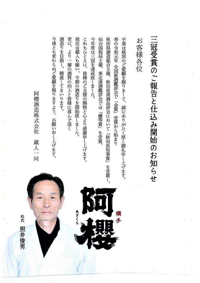 【日本酒】阿櫻🌸番外編『宴-UTAGE-』特別純米 ツバキアンナ✨SPver 特別限定蔵出し 令和1BY🆕_e0173738_14320812.jpg